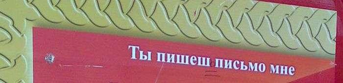 Перемога-Дурра - неграмотна інсталяція до дня Перемоги (12 фото)