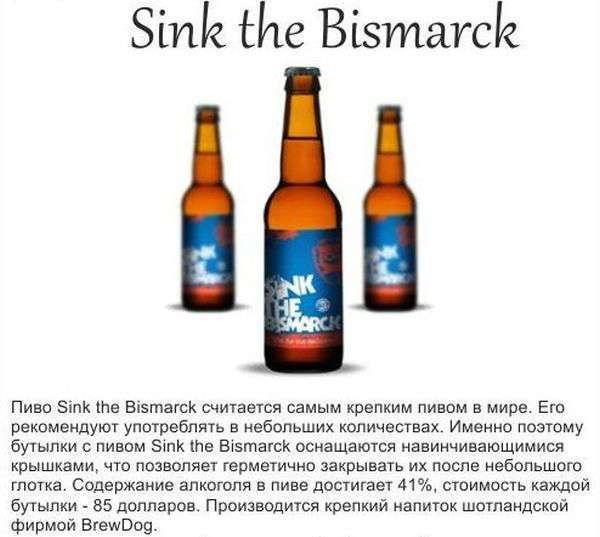 Незвичайні і рідкісні сорти пива (9 фото)