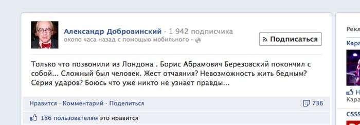 Борис Березовський покінчив із собою? (5 фото + відео)