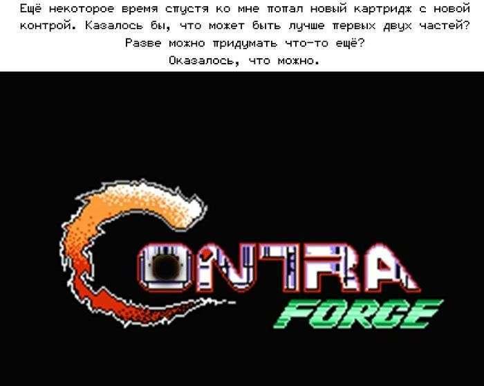 Ігри з нашого дитинства: Contra (19 картинок)