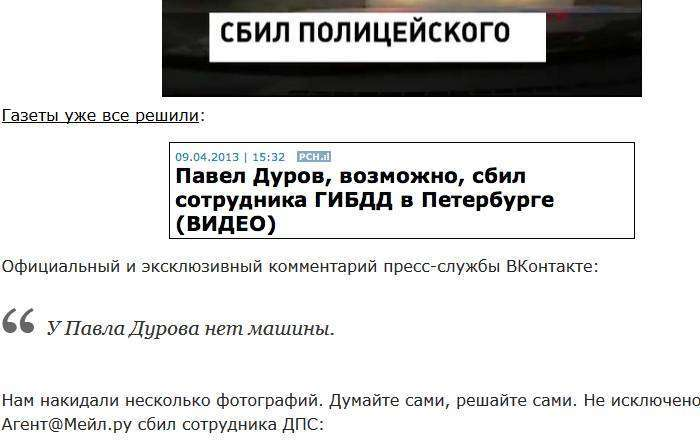 Павло Дуров може бути причетним до наїзду на співробітника ДПС (3 фото + відео)