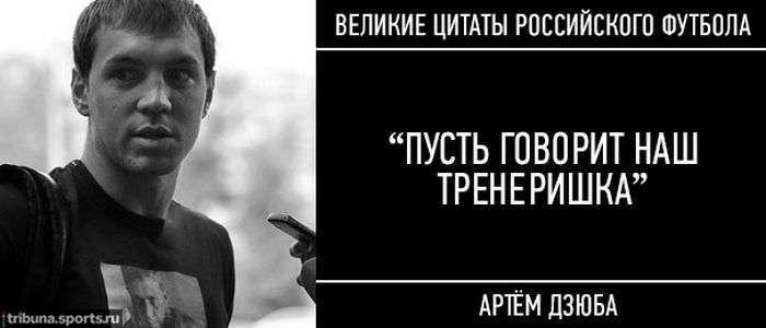 Топ-15 знаменитих цитат російського футболу (15 фото + 15 відео)