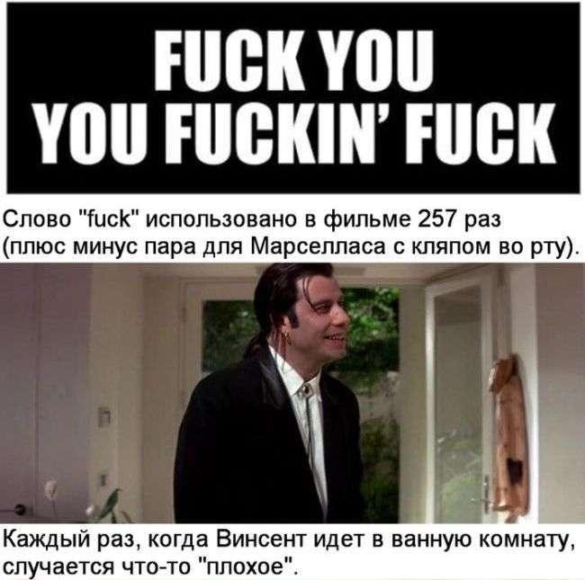 Факти про фільм Кримінальне чтиво (15 фото)