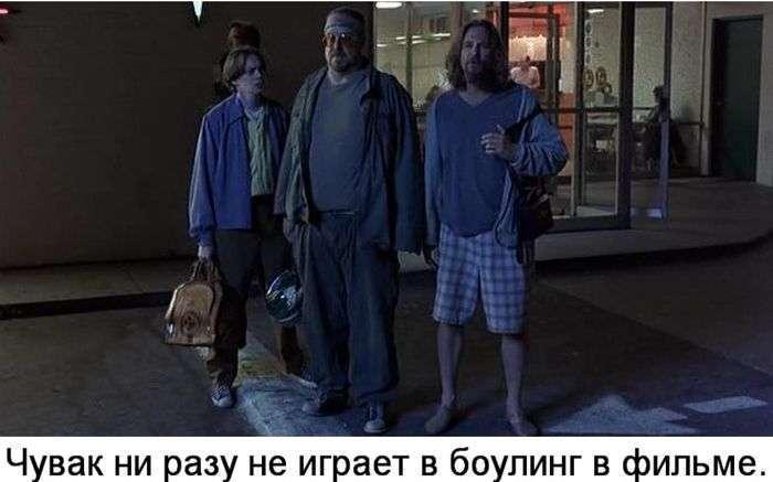Факти з фільму Великий Лебовські (19 фото)