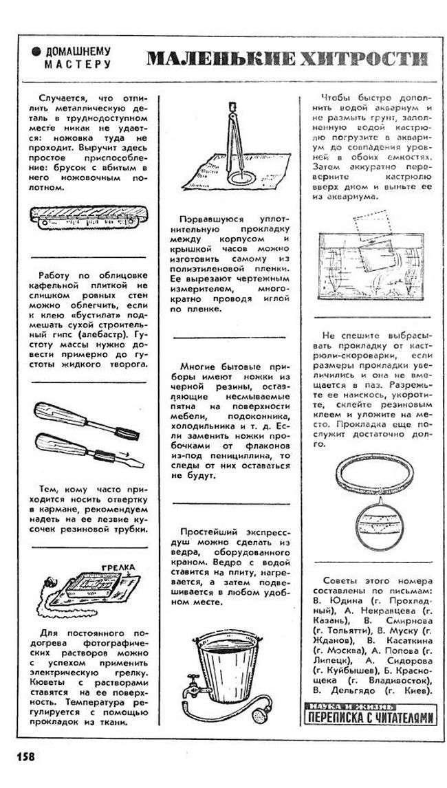 Лайфхаки з минулого (4 картинки)