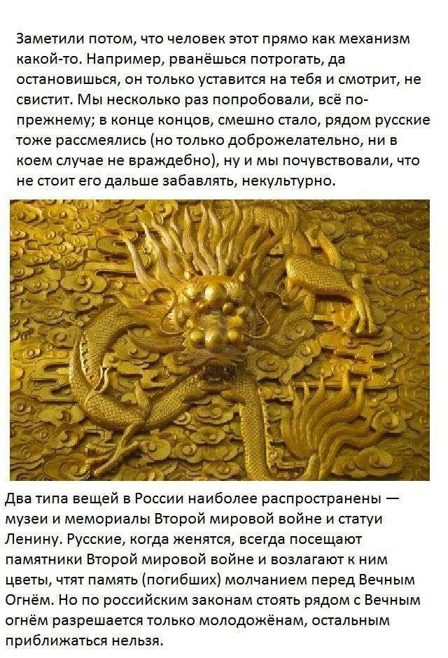 Росія очима китайського мандрівника (20 фото)
