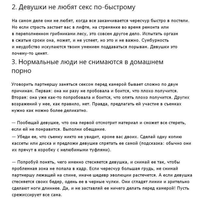 Міфи про секс, зруйновані дівчатами (8 скріншотів)