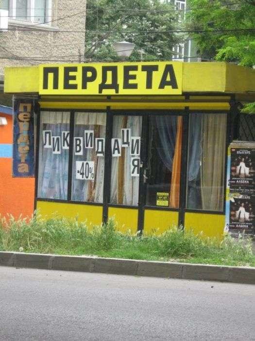 Складності перекладу або невдалі назви брендів (27 фото)