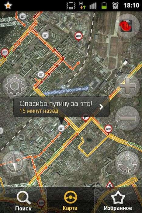 Путін відвідав Новосибірськ, приколи з Яндекс пробки (20 скріншотів)