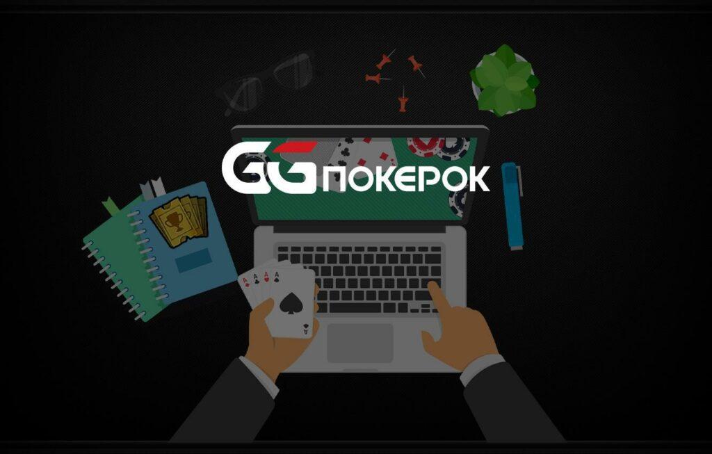 Как бесплатно поиграть в GGPokerOk?
